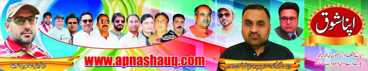 ApnaShauq com